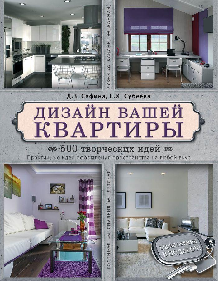 Д.З. Сафина, Е.И. Субеева Дизайн вашей квартиры. 500 творческих идей как правильно оформить куплю продажу комнаты в ипотеку
