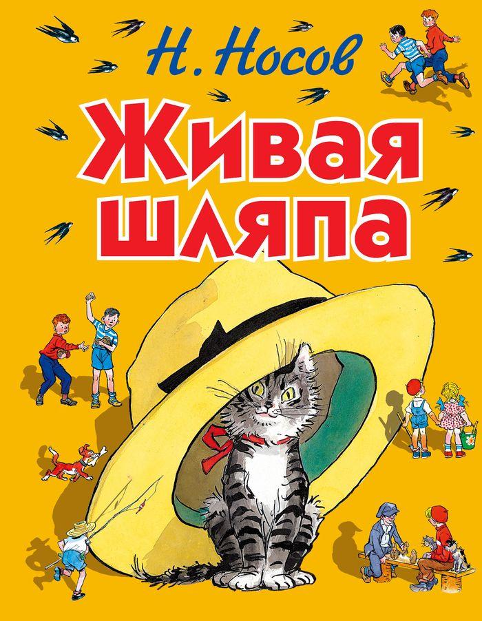 Николай Носов Живая шляпа книги эксмо живая шляпа