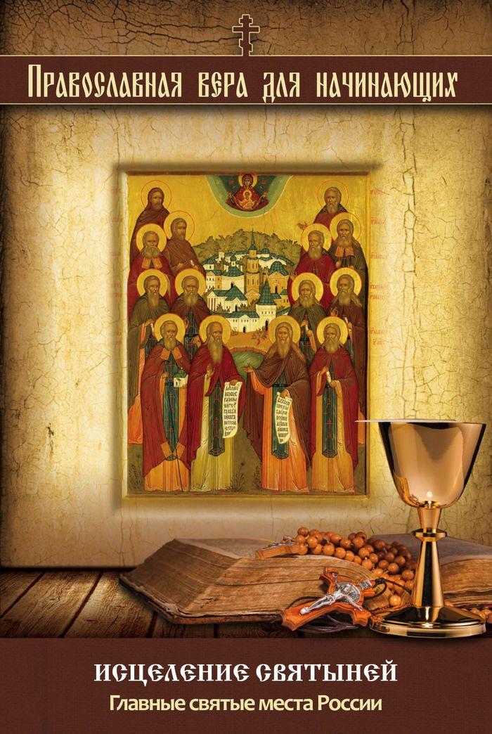 В. А. Измайлов Исцеление святыней. Главные святые места России книги эксмо святыни православия святые места россии