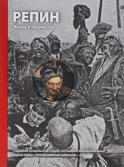 Григорий Стернин, Елена Кириллина Репин. Жизнь и творчество