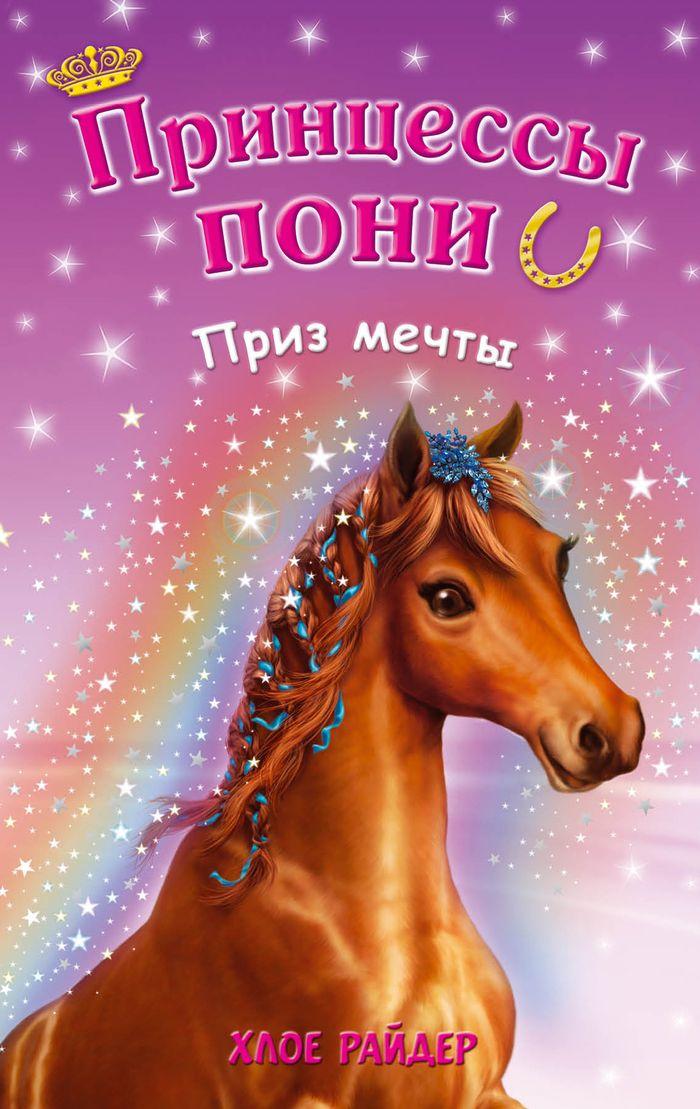 Принцессы пони. Приз мечты