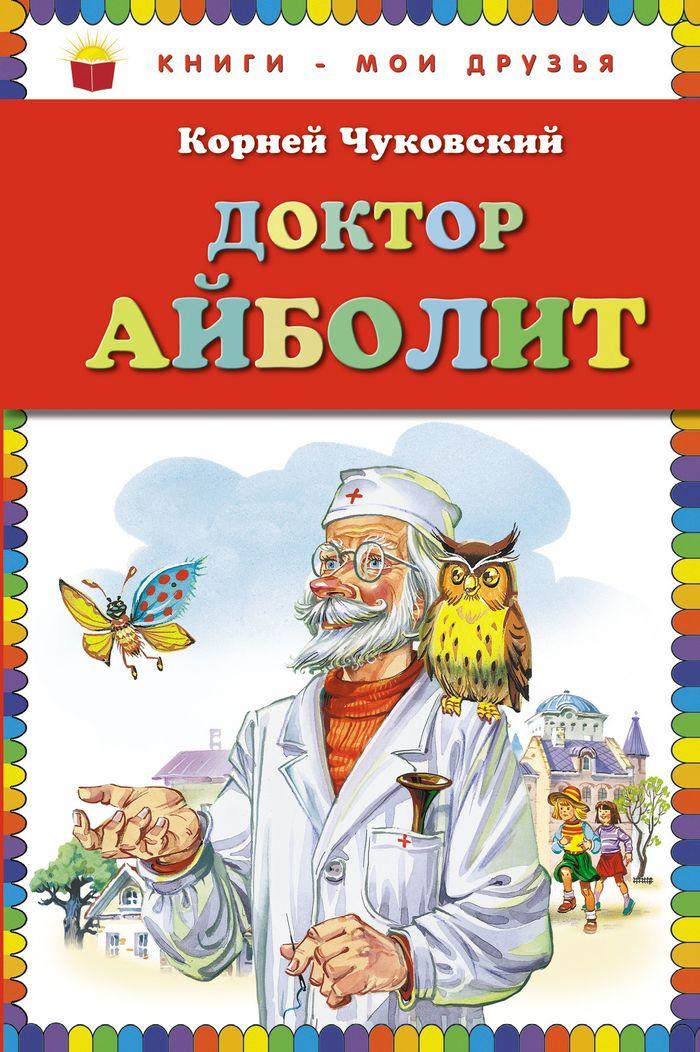 Корней Чуковский Доктор Айболит музыкальные диски твик чуковский доктор айболит