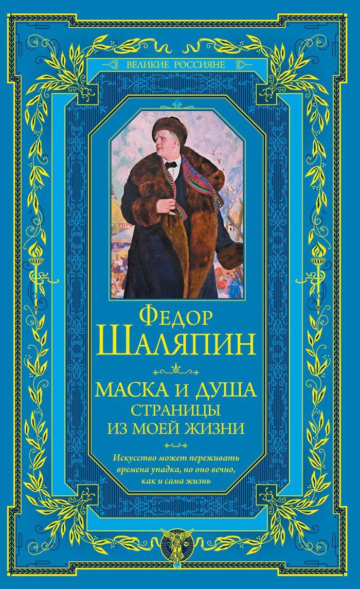 Фёдор Шаляпин Маска и душа. Страницы из моей жизни серия великие россияне комплект из 35 книг