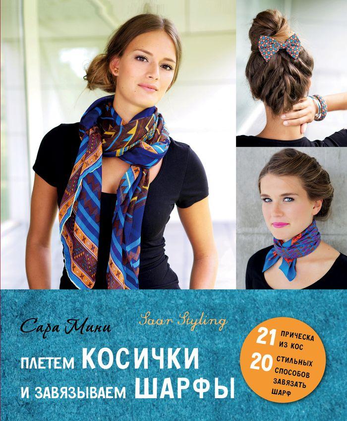 Плетем косички и завязываем шарфы шарфы foxtrot шарф