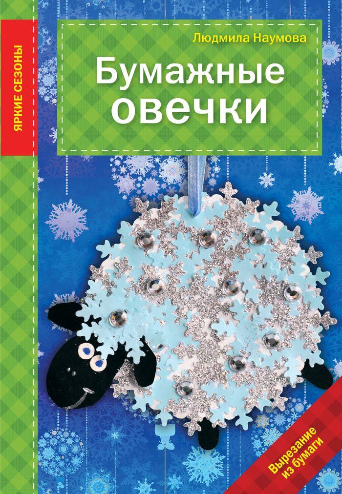 Людмила Наумова Бумажные овечки людмила наумова бумажные овечки