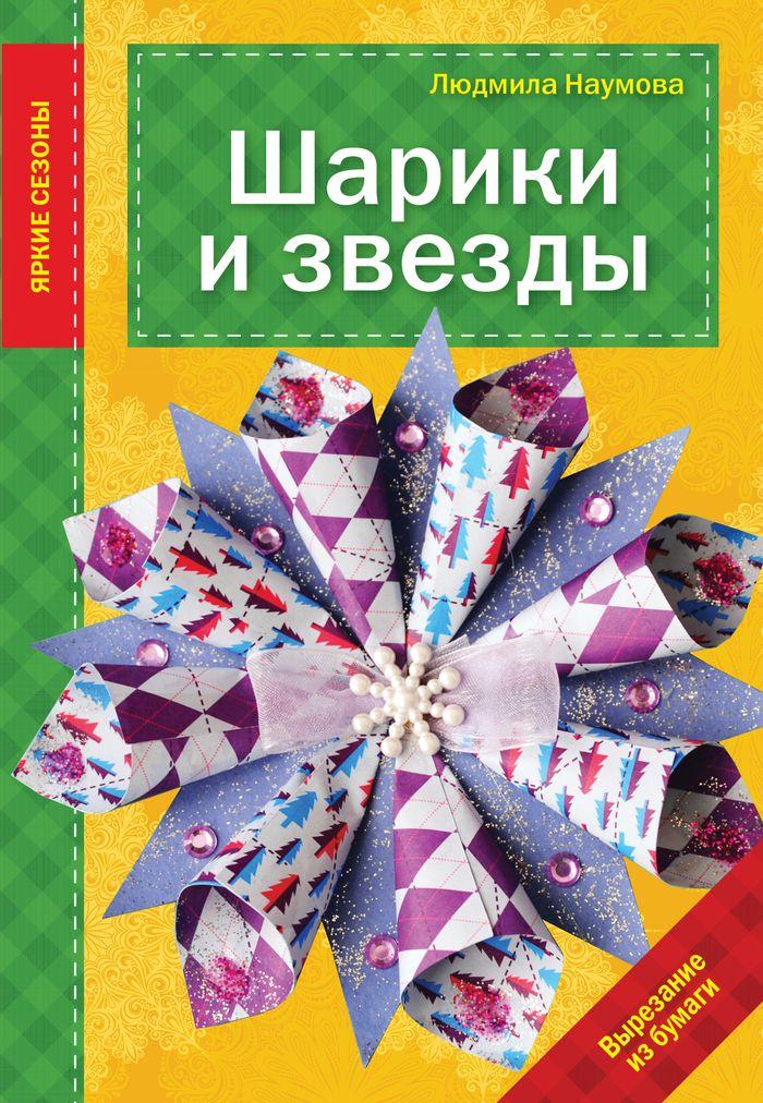 Людмила Наумова Шарики и звезды новогодние товары купить интернет магазин
