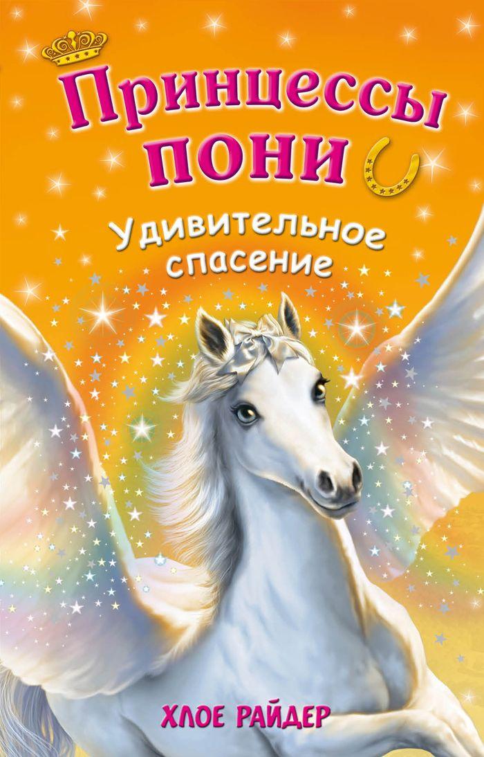 Хлое Райдер Удивительное спасение купить уничтожь меня в украине
