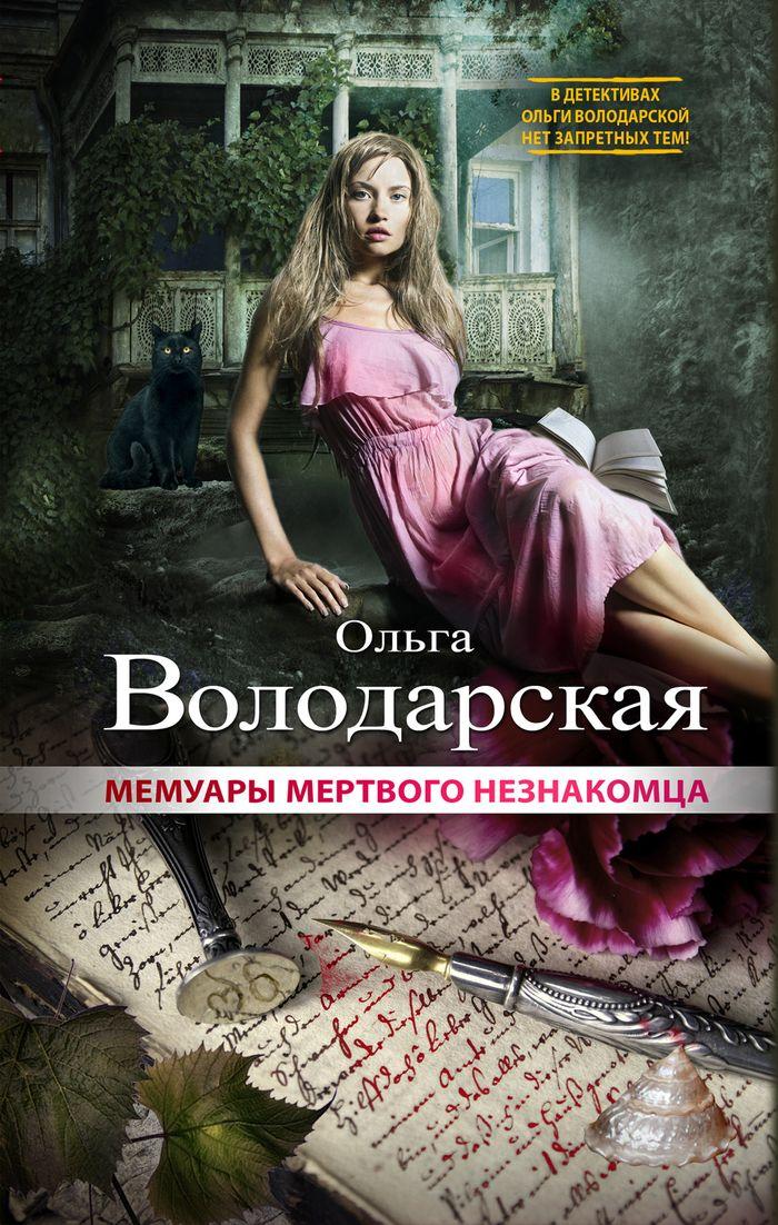 Ольга Володарская Мемуары мертвого незнакомца ольга володарская призрак большого города