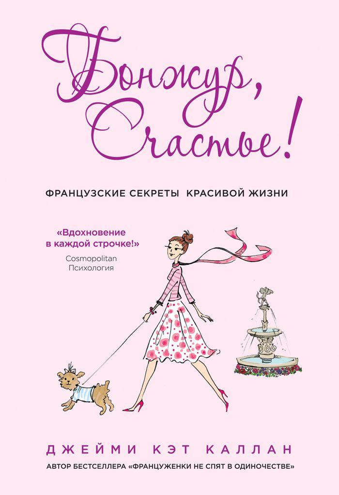 Французские секреты красивой жизни 0a1a1002e89