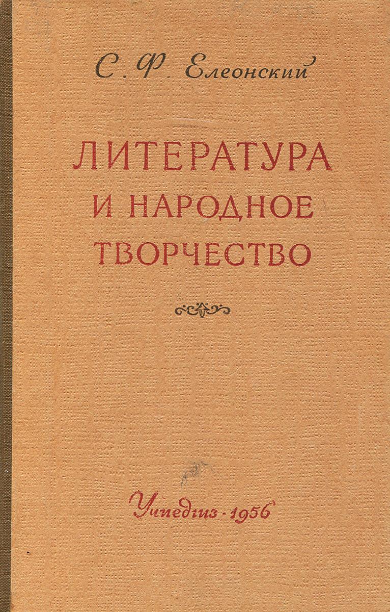 Литература и народное творчество. Учебное пособие