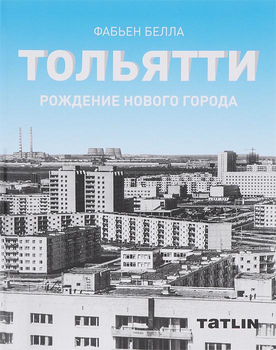 Фабьен Белла Тольятти. Рождение нового города smooth выпрямление в тольятти
