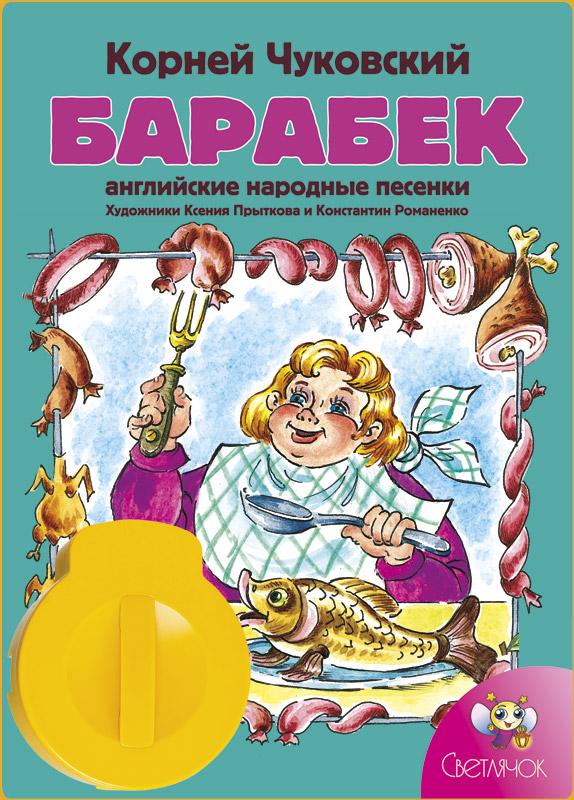 """Диафильм с книгой Светлячок """"Барабек"""", Корней Чуковский"""