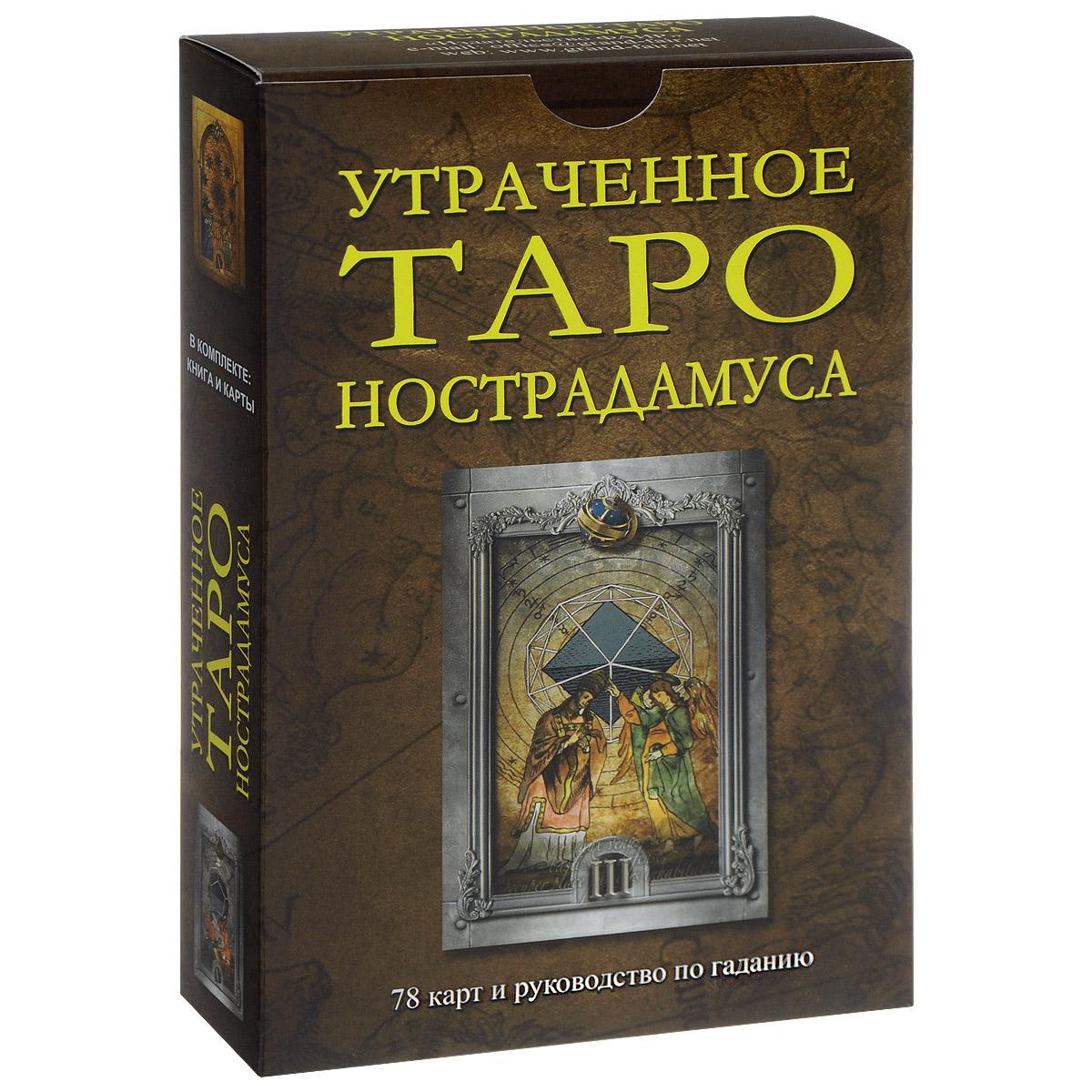 Утраченное Таро Нострадамуса (+ 78 карт). Джон Мэттьюз, Уил Кинган