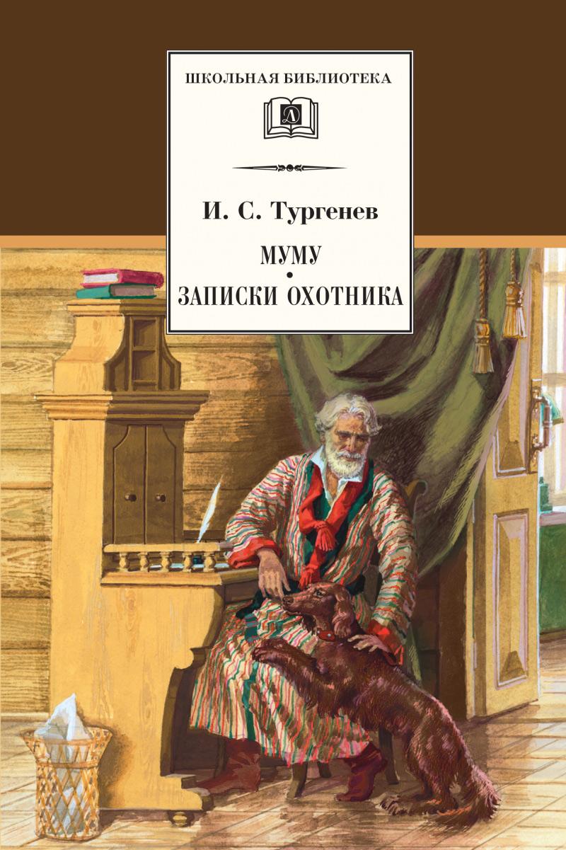 И. С. Тургенев Муму. Записки охотника тургенев и муму избранные произведения