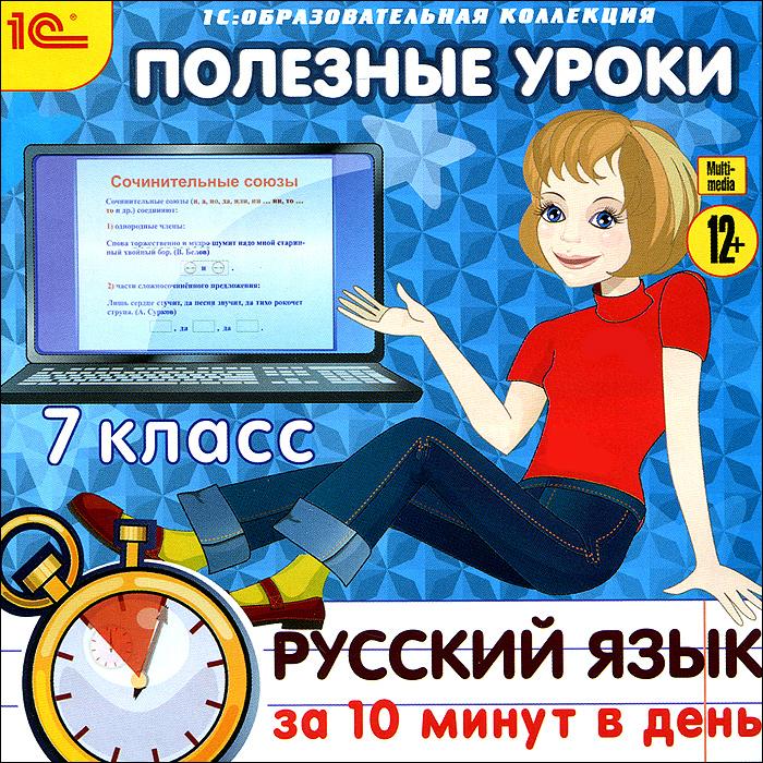 1С:Образовательная коллекция. Полезные уроки. Русский язык за 10 минут в день. 7 класс