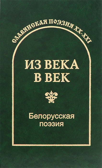Из века в век. Белорусская поэзия из века в век словенская поэзия