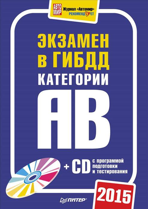 Экзамен в ГИБДД 2015. Категории А и B (+ CD-ROM)