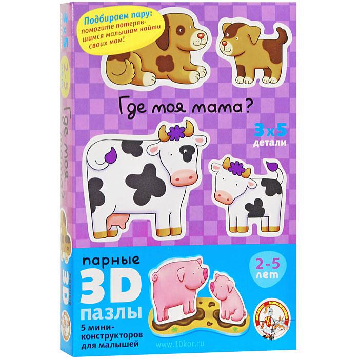 """Парные 3D пазлы """"Где моя мама?"""", 15 элементов"""
