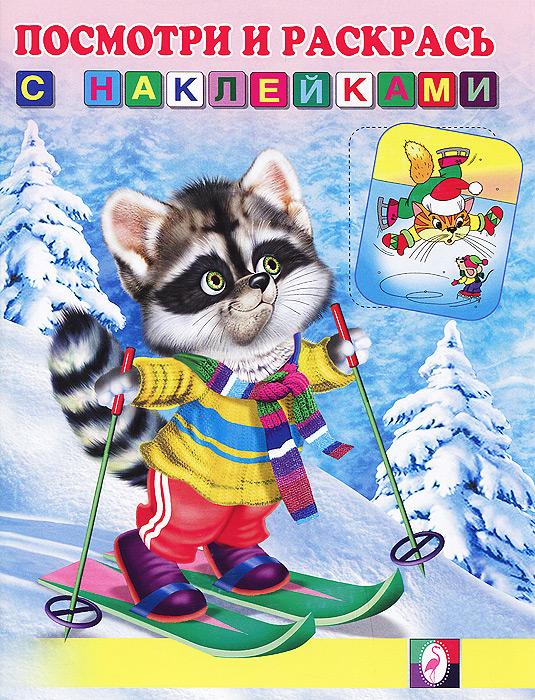 Купить Енот на лыжах. Раскраска с наклейками