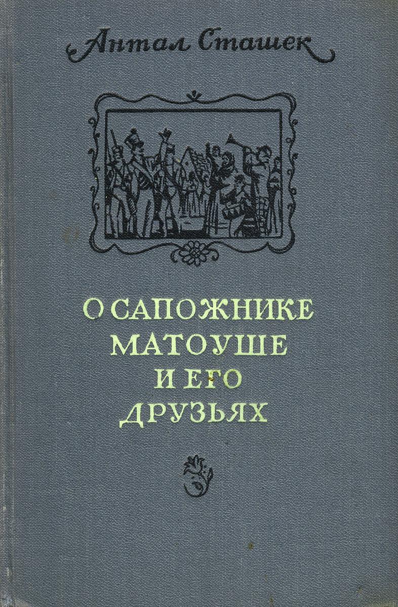 О сапожнике Матоуше и его друзьях книги азбука всё о поросёнке бейбе и его друзьях