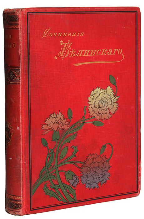 Сочинения В. Г. Белинского в 4 томах. Тома 1-2