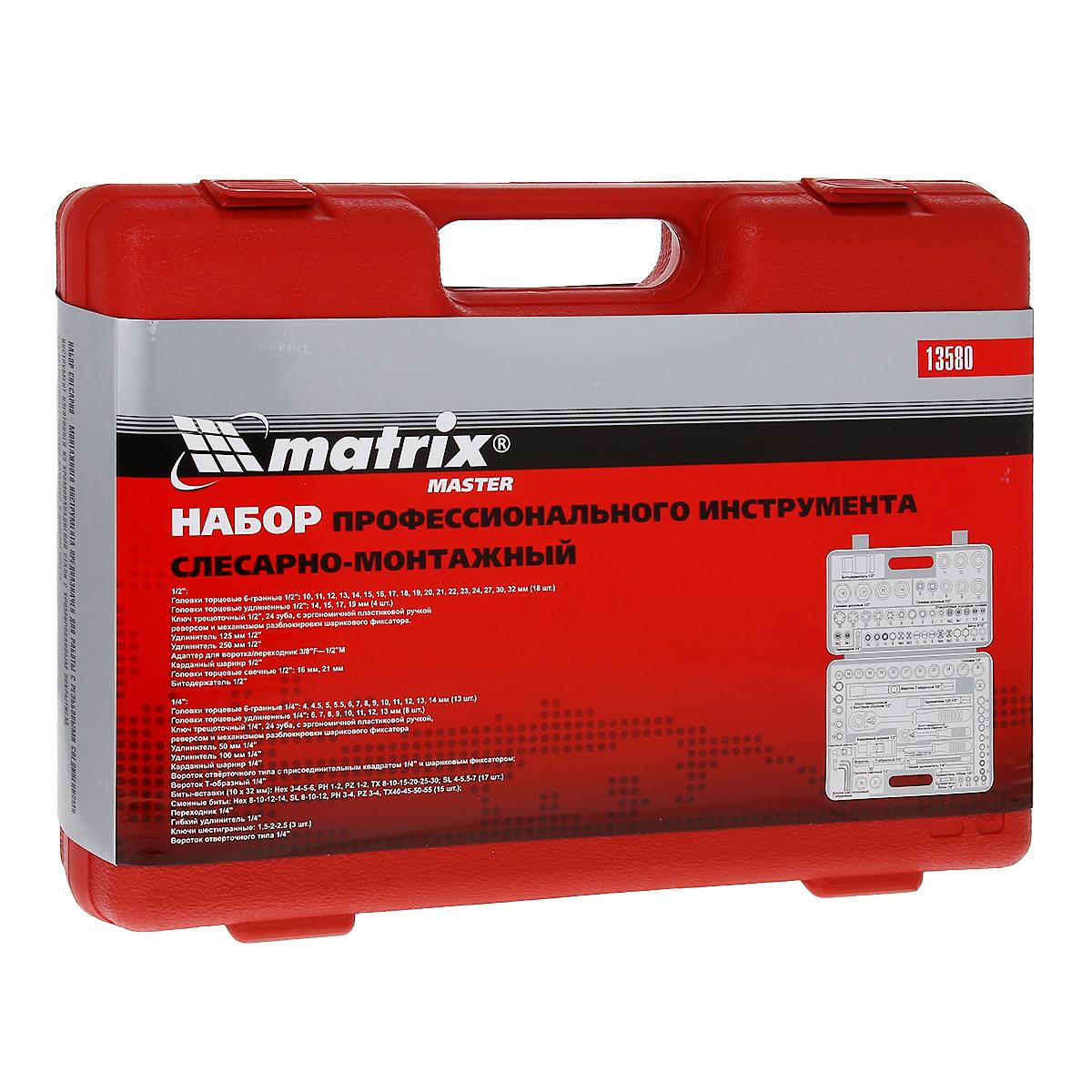 Набор слесарно-монтажный Matrix, 94 предмета13580Слесарно-монтажный набор Matrix предназначен для монтажа и демонтажа резьбовых соединений. Инструменты выполнены из хромованадиевой стали с хромированным покрытием, что обеспечивает высокое качество и долговечность.Состав набора:1/2:Головки торцевые шестигранные: 10 мм, 11 мм, 12 мм, 13 мм, 14 мм, 15 мм, 16 мм, 17 мм, 18 мм, 19 мм, 20 мм, 21 мм, 22 мм, 23 мм, 24 мм, 27 мм, 30 мм, 32 мм.Головки торцевые удлиненные: 14 мм, 15 мм, 17 мм, 19 мм.Ключ трещоточный, 24 зуба, с эргономичной пластиковой ручкой, реверсом и механизмом разблокировки шарикового фиксатора.Удлинитель 125 мм.Удлинитель 250 мм.Адаптер для воротка/переходник 3/8F-1/2M.Карданный шарнир.Битодержатель.1/4:Головки торцевые шестигранные: 4 мм, 4,5 мм, 5 мм, 5,5 мм, 6 мм, 7 мм, 8 мм, 9 мм, 10 мм, 11 мм, 12 мм, 13 мм, 14 мм.Головки торцевые удлиненные: 6 мм, 7 мм, 8 мм, 9 мм, 10 мм, 11 мм, 12 мм, 13 мм.Ключ трещоточный, 24 зуба, с эргономичной пластиковой ручкой, реверсом и механизмом разблокировки шарикового фиксатора.Удлинитель 50 мм.Удлинитель 100 мм.Карданный шарнир.Вороток отверточного типа с присоединительным квадратом 1/4 и шариковым фиксатором.Вороток Т-образный.Биты-вставки (30 х 32 мм): Hex3, Hex4, Hex5, Hex6, PH1, PH2, PZ1, PZ2, T8, T10, T15, T20, T25, T30, SL4, SL5,5, SL7.Сменные биты: Hex8, Hex10, Hex12, Hex14, SL8, SL10, SL12, PH3, PH4, PZ3, PZ4, T40, T45, T50, T55.Переходник.Гибкий удлинитель.Ключи шестигранные: 1,5 мм, 2 мм, 2,5 мм.Вороток отверточного типа.