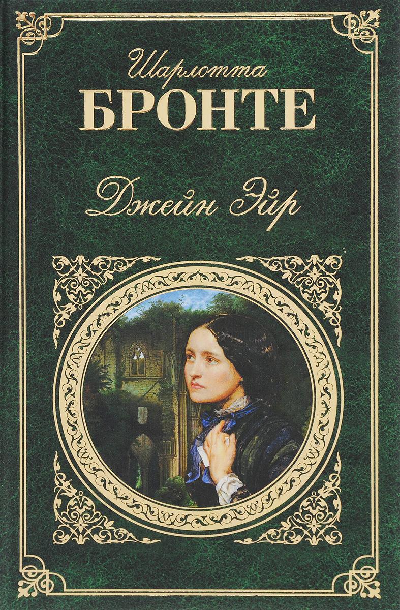 Шарлотта бронте книги скачать бесплатно