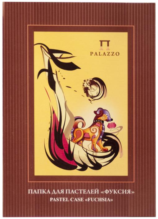 Папка для пастелей Palazzo Фуксия А3, 10 листов, цвет: розовый