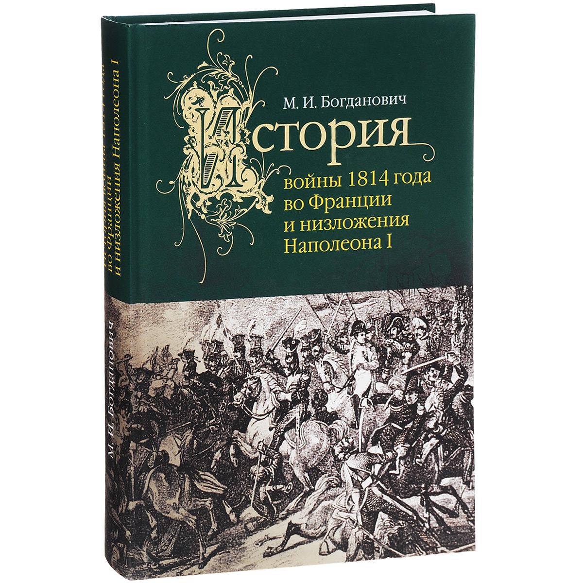 М. И. Богданович История войны 1814 г. во Франции и низложения Наполеона I