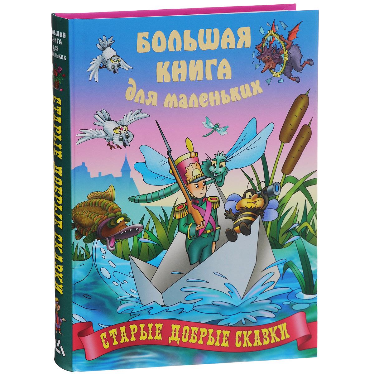 Старые добрые сказки сергей аксаков сказки русских писателей