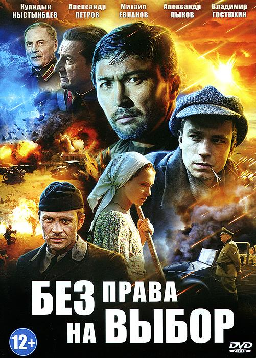 Без права на выбор: Серии 1-4 михаил казовский любить нельзя расстаться
