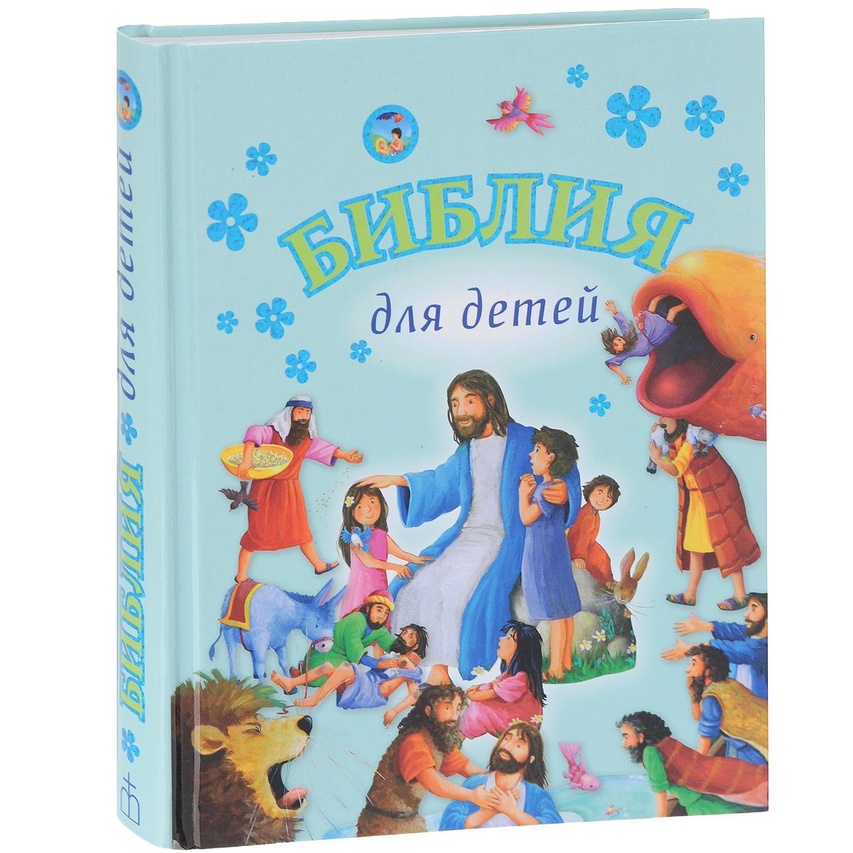 Библия для детей максим китаев мир без бога
