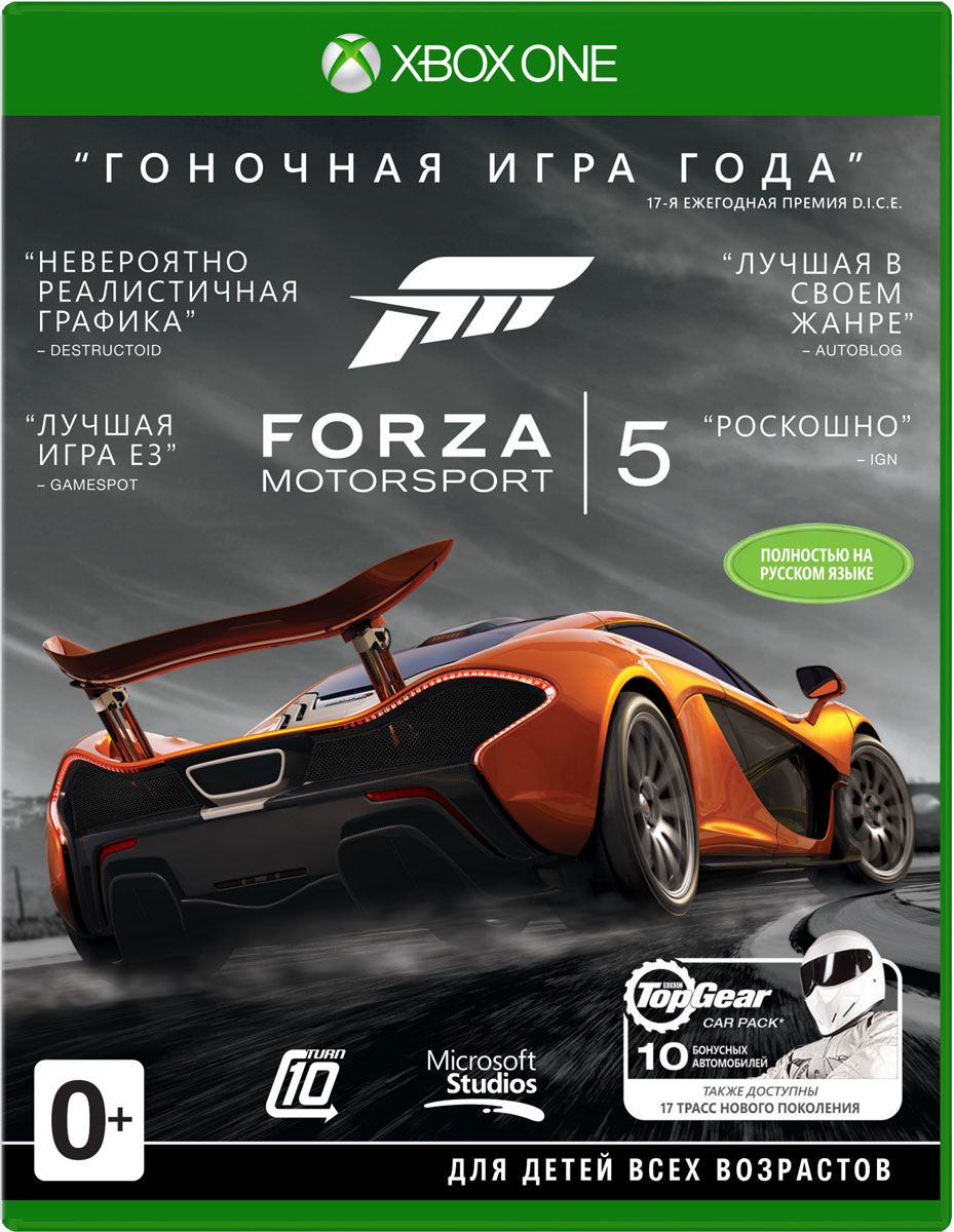 Forza Motorsport 5 (Xbox One) видеоигра для xbox one forza motorsport 7 ultimate edition
