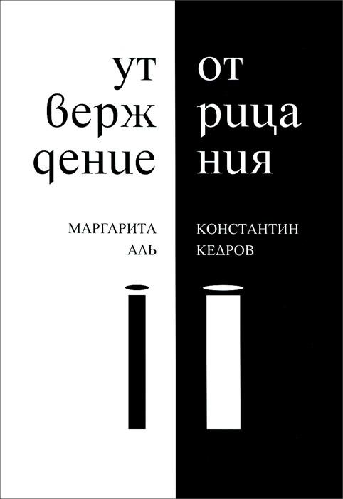 Маргарита Аль, Константин Кедров Утверждение отрицания