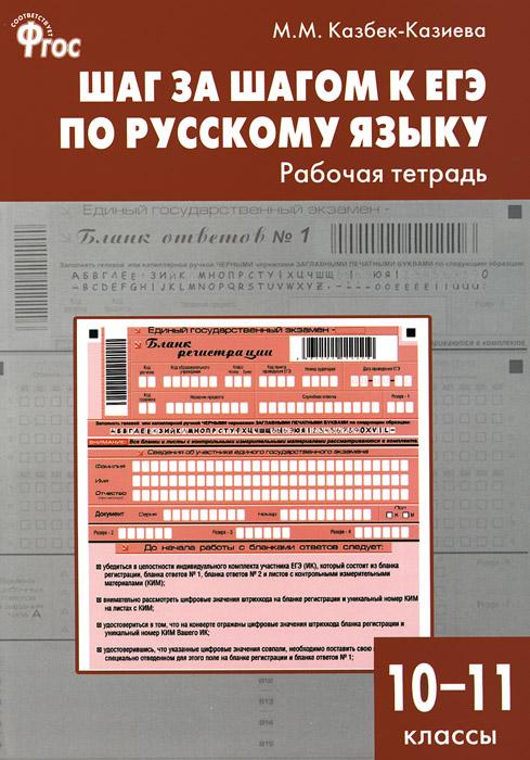 М. М. Казбек-Казиева Шаг за шагом к ЕГЭ по русскому языку. 10-11 классы. Рабочая тетрадь