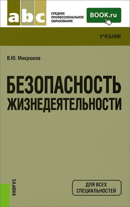 В. Ю. Микрюков Безопасность жизнедеятельности. Учебник