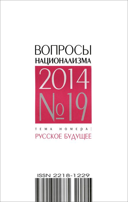 Вопросы национализма, №19, 2014