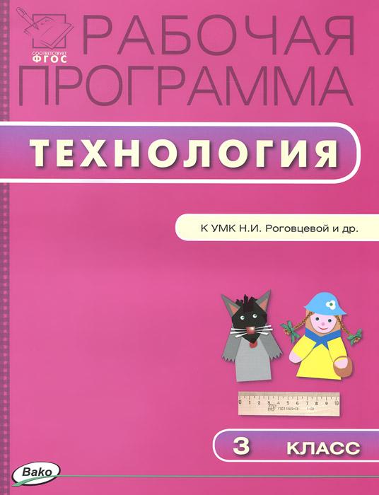 Технология. 3 класс. Рабочие программы к УМК Н. И. Роговцевой и др. (Перспектива)