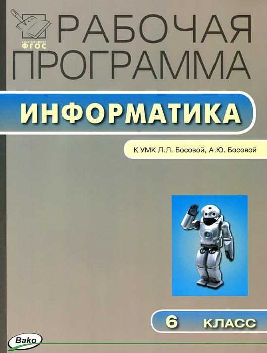 Информатика. 6 класс. Рабочая программа к УМК Л. Л. Босовой, А. Ю. Босовой