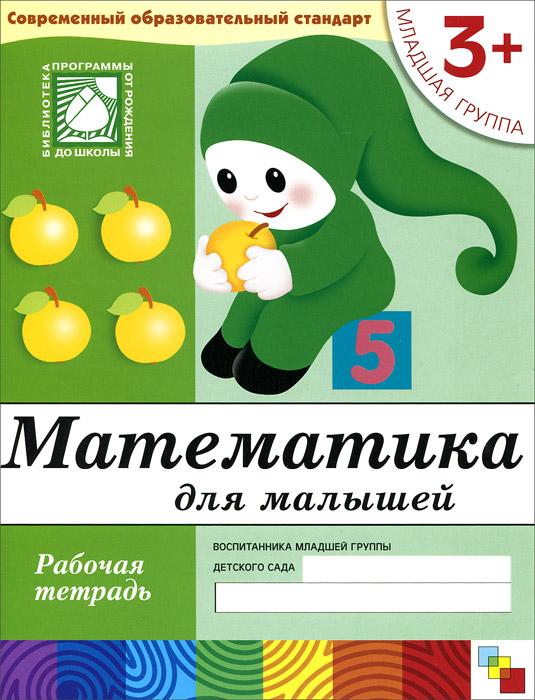 Дарья Денисова, Юрий Дорожин Математика для малышей. Младшая группа. Рабочая тетрадь дорожин юрий г шсг четвертый год обучения какие бывают профессии