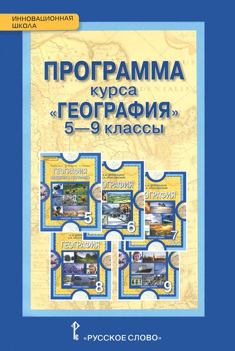 География. 5-9 классы. Программа курса