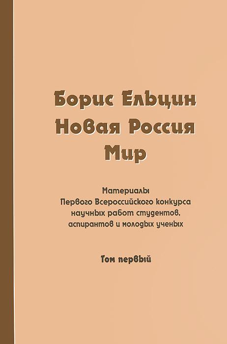 Zakazat.ru: Борис Ельцин. Новая Россия. Мир. В 2 томах. Том 1. Борис Ельцин