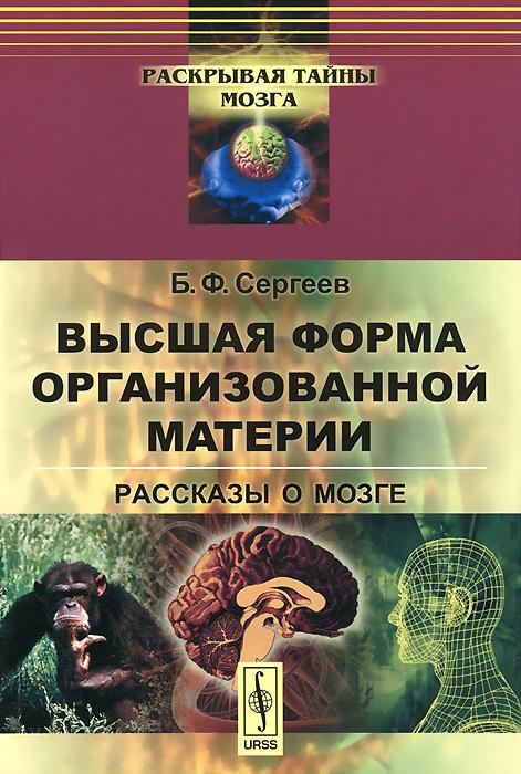 Высшая форма организованной материи. Рассказы о мозге