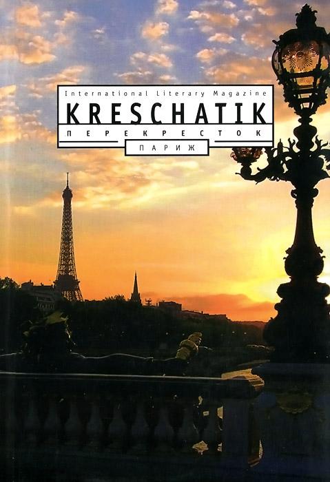 Kreschatik, №3(65), 2014