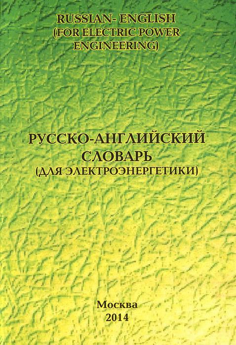 Русско-английский словарь (для электроэнергетики) / Англо-русский словарь (для электроэнергетики) операторы коммерческого учета на рынках электроэнергии