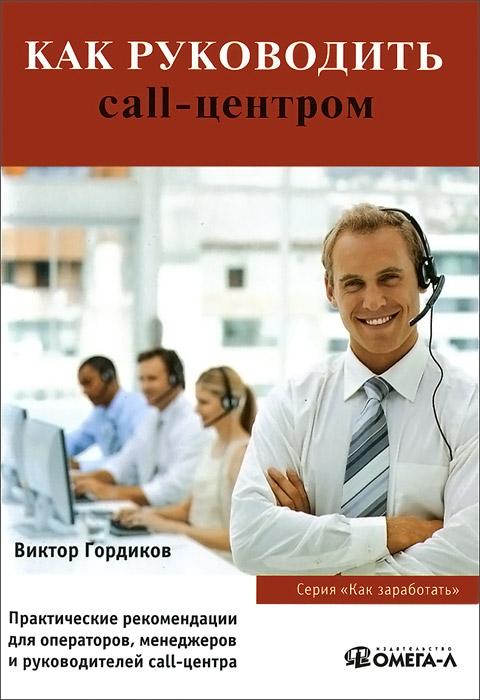 В. В. Гордиков Как руководить CALL-центром цены онлайн