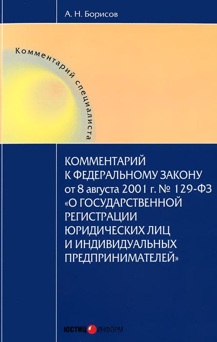 Комментарий к Федеральному Закону от 8 августа 2001 г. №129-ФЗ