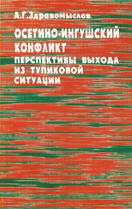 Осетино-ингушский конфликт. Перспективы выхода из тупиковой ситуации
