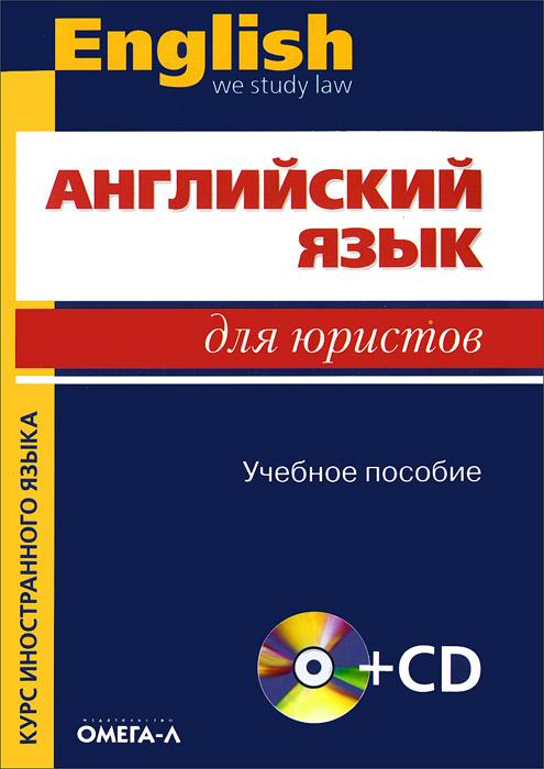 Английский язык для юристов. Учебное пособие (+ CD) учебное пособие по домашнему чтению и развитию навыков говорения на начальном этапе английский язык сборник 2