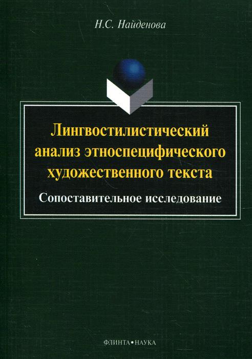 Н. С. Найденова Лингвостилистический анализ этноспецифического художественного текста. Сопоставительное исследование